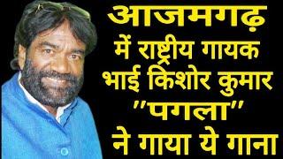 Kishore Kumar Pagla singing a song on Baba Saheb Dr Ambedkar at Bahujan Mahasammellan