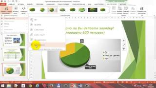 Урок № 4 Создание презентаций в программе PowerPoint2013. Диаграммы