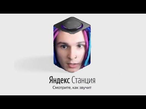 Жека-shadowpriestok  озвучил Яндекс станцию [shadowpriestok]