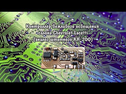 Контроллер вежливой подсветки освещения салона (аналог штатного KH 200 на Chevrolet Lacetti)