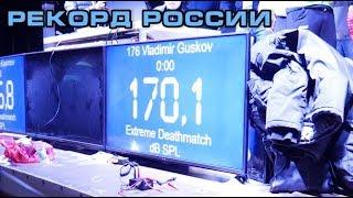Рекорд России - Extreme Deathmatch (170,1 дБ на музыке за 5 минут)