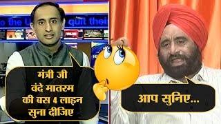 जब राहुल कंवल ने भाजपा मंत्री से वंदे मातरम गाने को कहा, तो क्या हुआ | The Lallantop