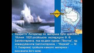 видео Презентация по географии
