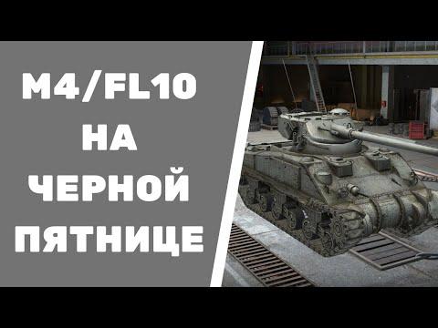 M4/FL10 - ПОЛУЧИЛ НА ЧЕРНОЙ ПЯТНИЦЕ - Wot Blitz
