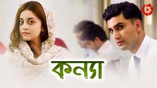 Rakib Musabbir Konna New song | কন্যা |Love Romantic New SonGg | Love Story Music video | Tonmoy Mix