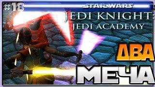 Star Wars Jedi Knight Jedi Academy - ДВА СВЕТОВЫХ МЕЧА - Звёздные войны Академия джедаев [18]