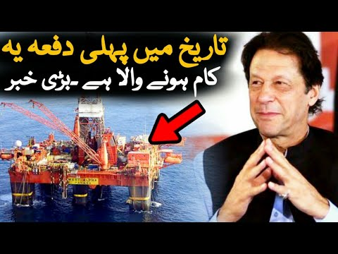 Pakistan Big Decision For Future | Oil | Oil Prices | PM Imran Khan Decision