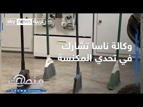 وكالة ناسا تشارك في تحدي المكنسة على مواقع التواصل الاجتماعي  - 17:59-2020 / 2 / 13
