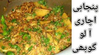 Alu Gobi ki Achari sabzi must try recipe by Maria