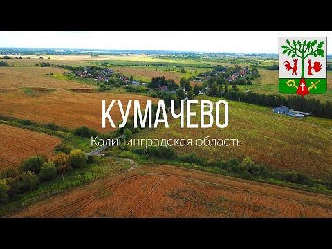 4K. Кумачево. Гурьевский район. Калининградская область.