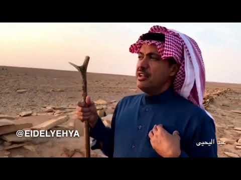 إكتشاف آثار قوم عاد بالمملكة العربية السعودية ( الجزء الثاني ). thumbnail