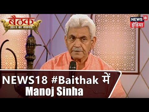 Manoj Sinha Interview | #Baithak में Manoj Sinha ने कहा, UP में पिछली बार से ज्यादा सीटे जीतेगी BJP