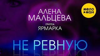Алена Мальцева и группа Ярмарка  - Не ревную (Official Video) 12+