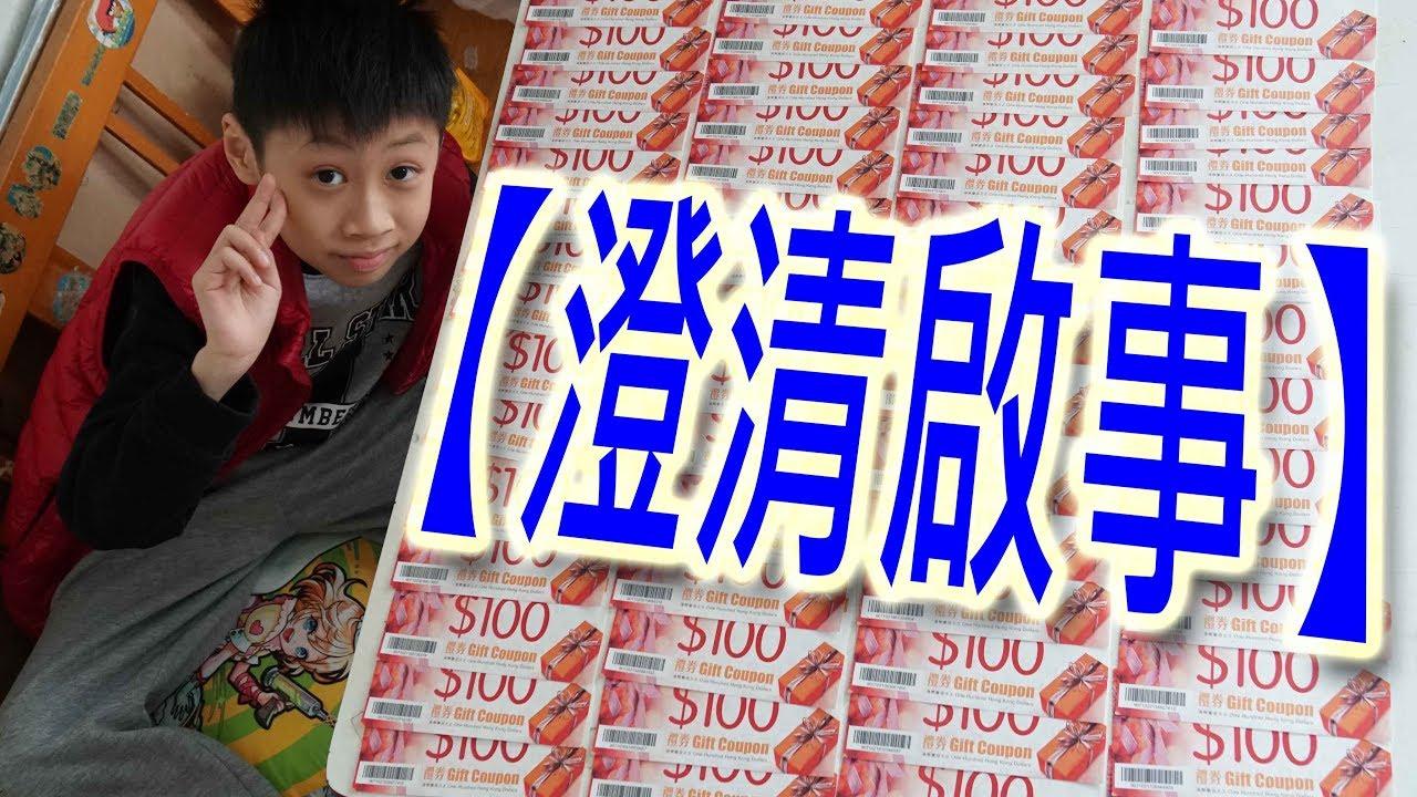 臭Fing介紹:澄清啟事 (2018-02-14) CLARIFICATION - YouTube