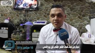 فيديو| بقصات جديدة.. الصالونات تجذب الشباب قبل عيد الأضحى