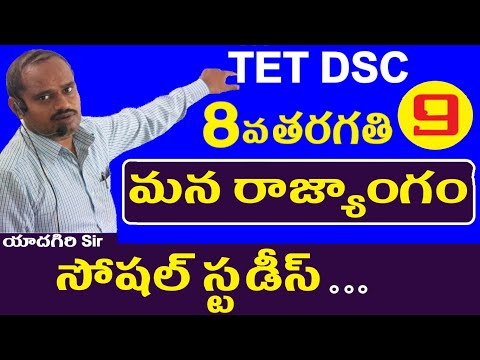 మన రాజ్యాంగం || Dsc Sgt sa Social Classes in Telugu | 8th Class Social Lessons | Ap Telangana