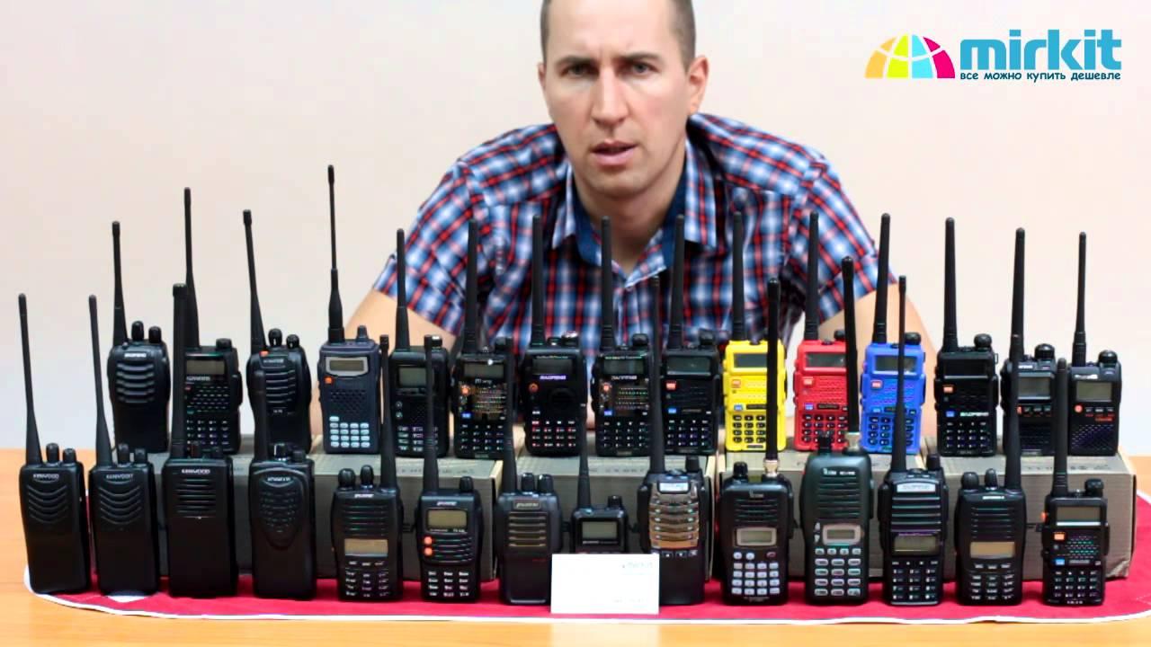 Знаете, где купить радиостанцию puxing, motorola?. Интернет-магазин 070 предлагает лучшие радиостанции в киеве и украине. У нас цены, которые радуют глаза покупателей.