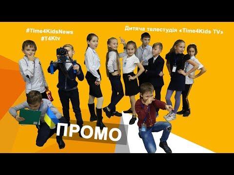 """Дитяча телестудія """"Time4Kids"""