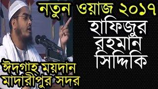 Hafizur Rahman Siddiki Waz 2017   Date 17/03/17  New Bangla Waz 2017  Madaripur, Bangladesh