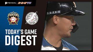 2020年7月15日 北海道日本ハム対千葉ロッテ 試合ダイジェスト
