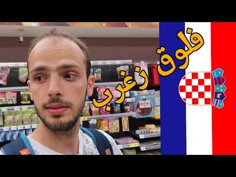 كنت أوّل أردني في هذا الهوستل | لماذا لا يسافر العرب؟؟ | فلوق كرواتيا