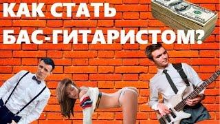 �������� ���� КАК СТАТЬ БАС-ГИТАРИСТОМ! Дмитрий Сергиенко ������