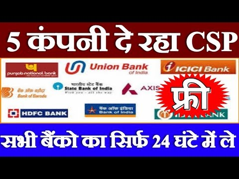 VLE खुशखबरी:) किसी भी बैंक का CSP ले Free मे ALL India में !! How to apply CSP any Bank in All india