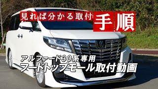 アルファード30系専用 フードトップモール取付動画|株式会社シェアスタイル thumbnail