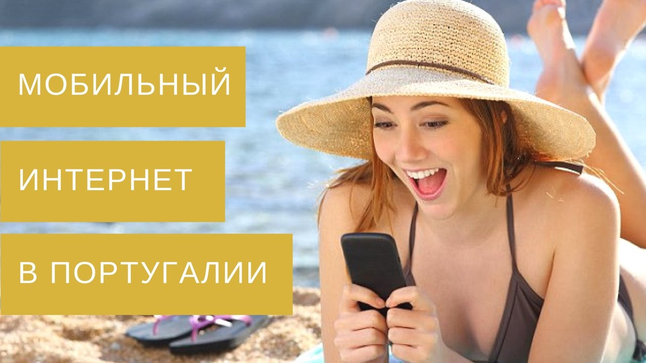 Потенциал для Мобильных Туристов: Интернет-тарифы   лучший тариф для путешествий