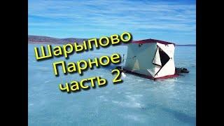 Шарыпово озеро Парное Душим окуня часть 2