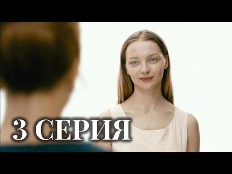 Ученица Мессинга 3 серия (1 канал, сериал 2020)