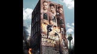 13-й район: Кирпичные особняки-русский трейлер №2(2014)