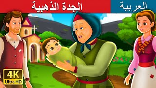 الجدة الذهبية | The Golden Grand Mother Story | Arabian Fairy Tales