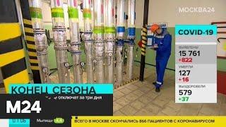 Отопление в Москве отключат за три дня - Москва 24