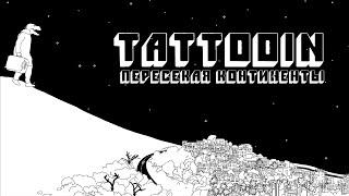 Смотреть клип Tattooin - Пересекая Континенты
