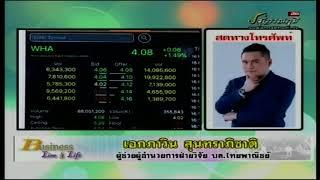 เอกภาวิน สุนทราภิชาติ 17-11-60 On Business Line & Life