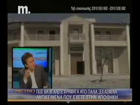 antiqueshouse makedonia tv