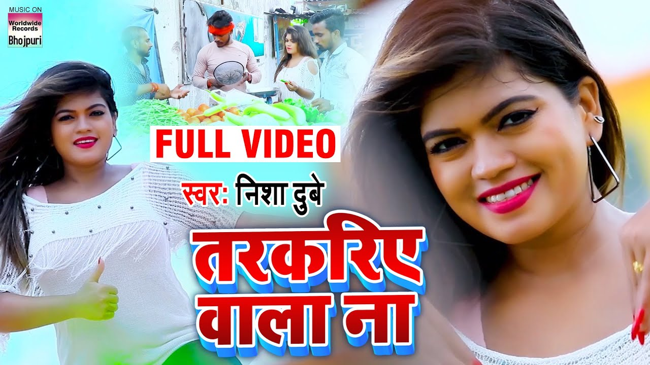 Download #Video Song - तरकरिए वाला ना | #Nisha Dubey | #Tarkariye Wala Na | New Bhojpuri Video Song 2020