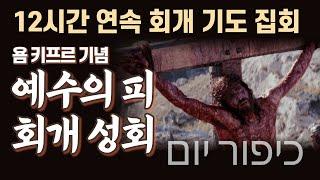 [생방송] 12시간 연속 회개 기도집회 /욤키푸르 기념…