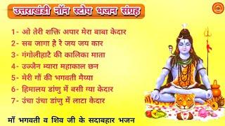 Kumaoni Non-Stop Bhajans !! कुमाऊनी भजन संग्रह !! Airy music industry uk !!  2020 !!