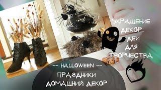 Как украсить дом на Хэллоуин Идеи украшения и декора дома в стиле Хэллоуин