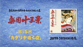 東京スカパラダイスオーケストラトリビュート集 楽園十三景』特設サイト...