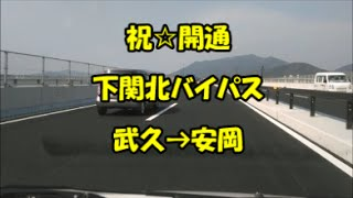 【祝☆開通】下関北バイパスを走ってみた。武久→安岡