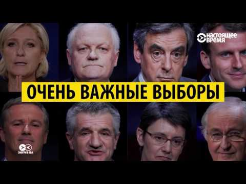 Выборы во Франции: сторонники Трампа топят за Ле Пен | СМОТРИ В ОБА
