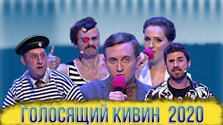 Голосящии КиВиН 2020 Лучшие выступления