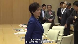 各種団体からの東京都予算に対するヒアリング【平成30年10月26日】
