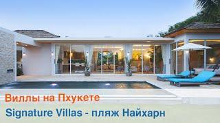 ВИЛЛЫ НА ПХУКЕТЕ. Signature Villas (Сигнэйча Вилла) пляж Найхарн. Обзор вилл.