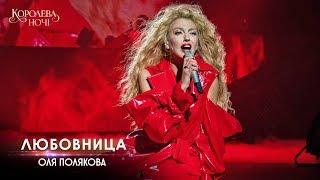Оля Полякова — Любовница [Концерт «КОРОЛЕВА НОЧИ»]