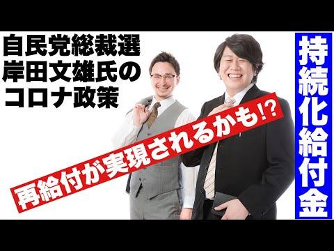 【持続化給付金】総裁選に岸田文雄氏出馬 コロナ政策実現されれば再給付もありうる⁉︎