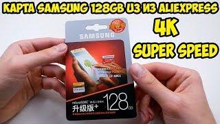 Карта памяти MicroSD Samsung EVO+ plus U3 128GB из Китая, Aliexpress. Обзор и тесты